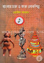 বাংলার চারু ও কারু লোকশিল্প