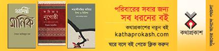 Katha Prokash-Phone