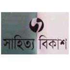 Sahitya Bikash books