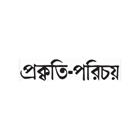 Prokriti-Porichoy books