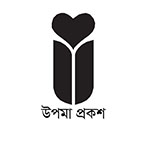 Upoma Prokash books