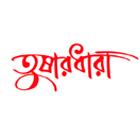 Tusardhara books