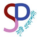 Sristy Prokashoni books
