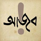 Aajob Prokash books