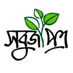 Sobujpatro Publications books